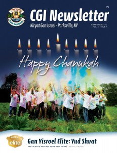 CGI_Newsletter_Chanukah_5774-page-001