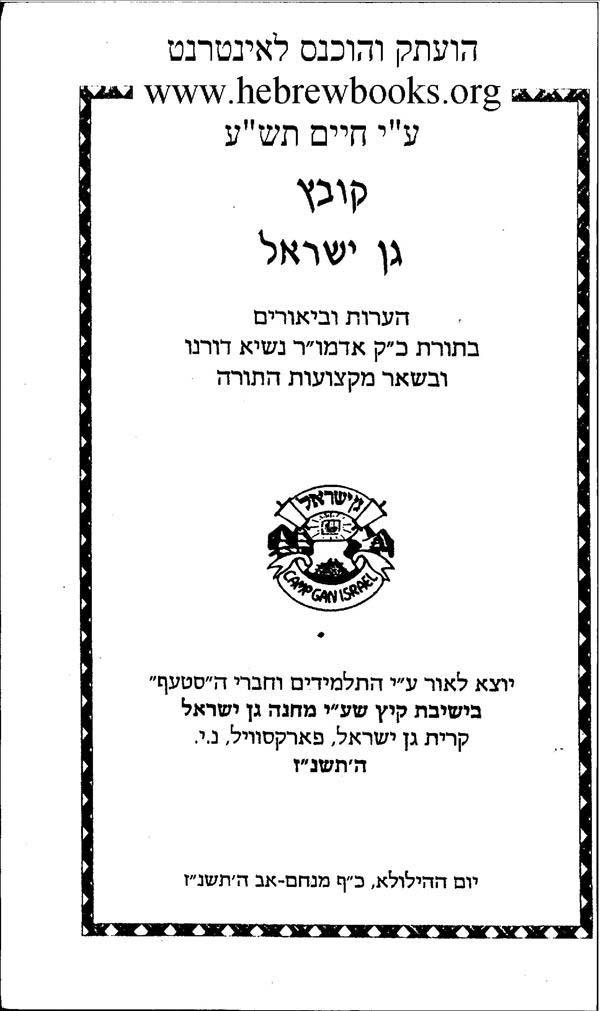 קובץ גן ישראל Av 5757 - מחנה גן ישראל